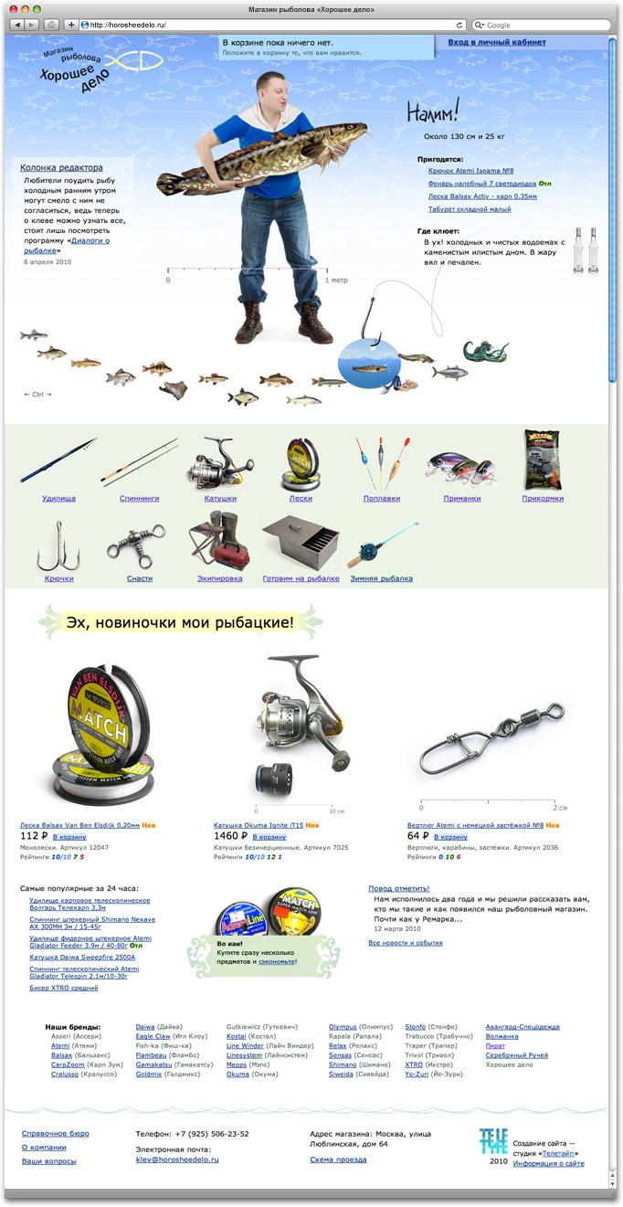 создать рыболовный интернет магазин
